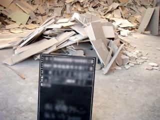 産業廃棄物石膏ボード