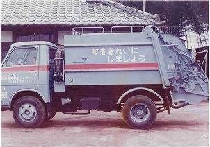 初代パッカー車