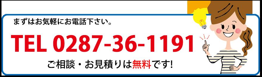 電話番号 0287-36-1191